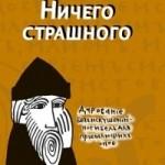 Olesya_Nikolaeva__Nichego_strashnogo