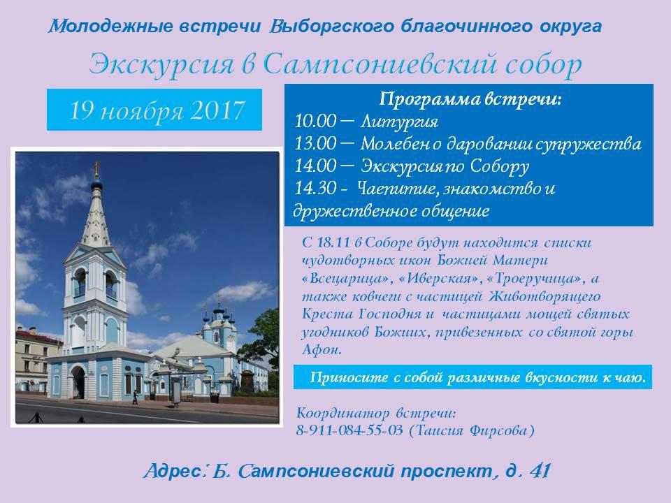 Экскурсия Сампсониевский собор