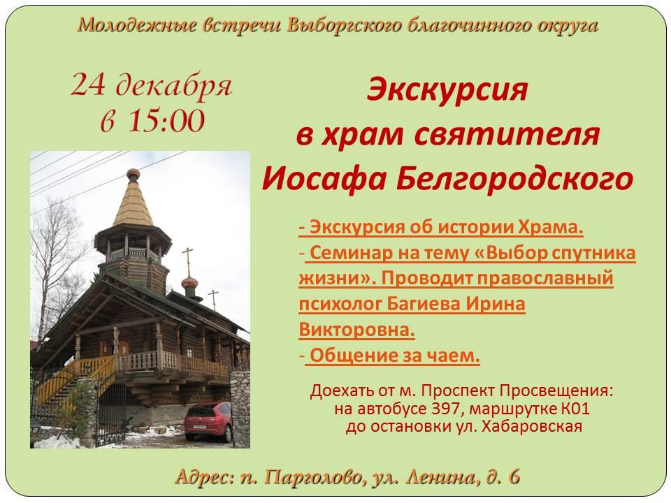 Экскурсия в Храм Иосафа Белгородского 24 декабря 2017 года
