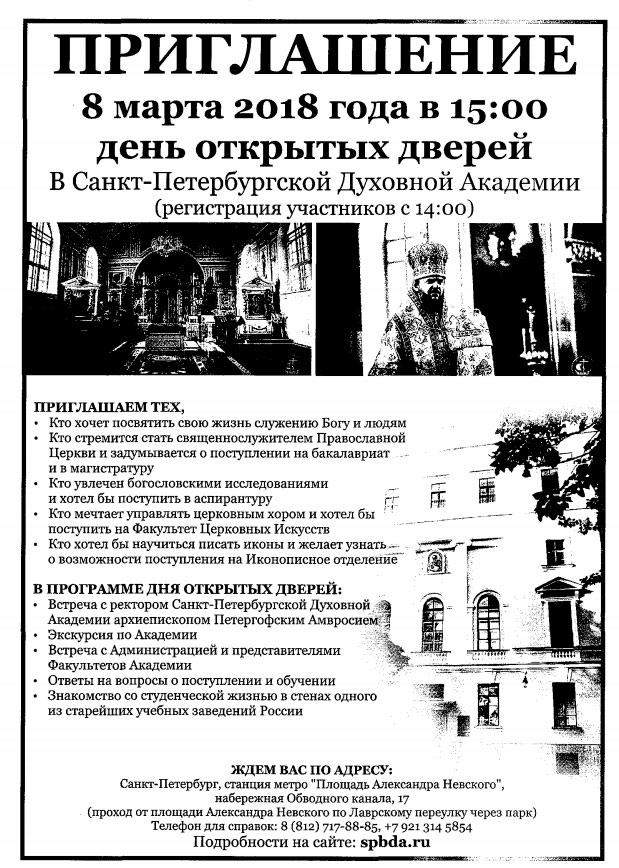 День открытых дверей в Санкт-Петербургской Духовной Академии 8 марта 2018 года