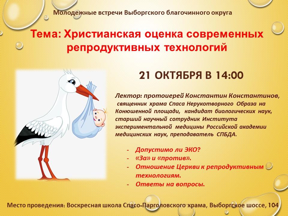 Молодежные встречи Выборгского благочинного округа